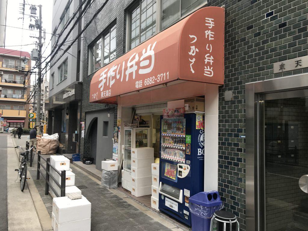 Kマンスリー大阪西天満【手作り弁当つかさ】 徒歩3分