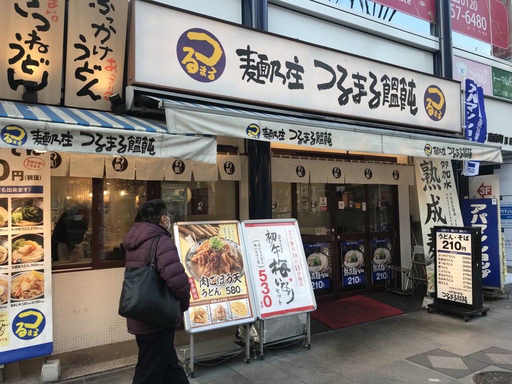 Kマンスリー大阪西天満【麺乃庄つるまる饂飩】徒歩5分、400m