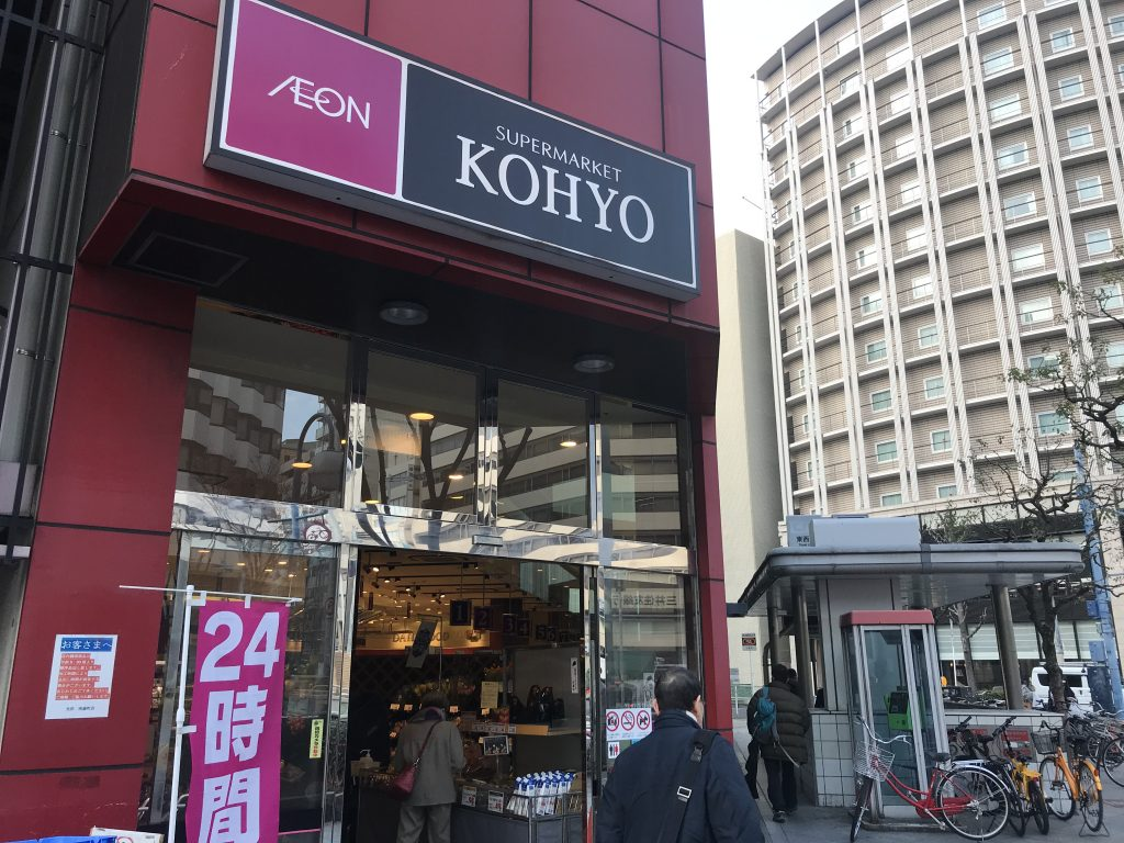 Kマンスリー大阪西天満【スーパーマーケットKOHYO】徒歩5分、400m