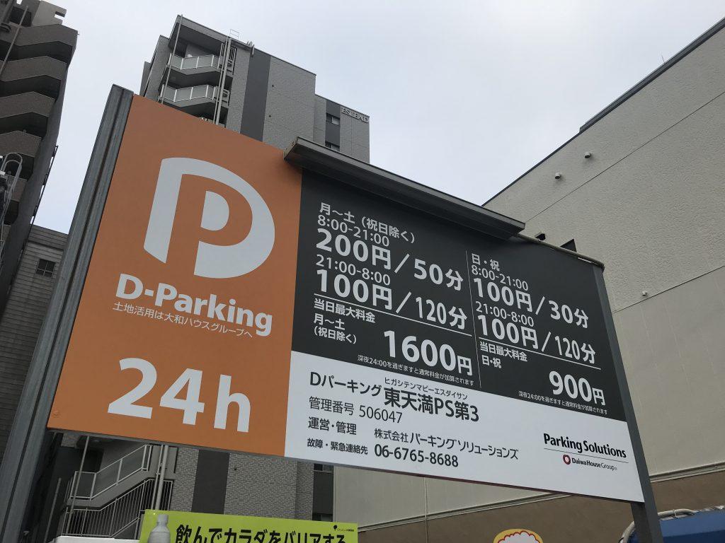 Kマンスリー大阪西天満【D-Parking東天満PS第3】徒歩1分、20m